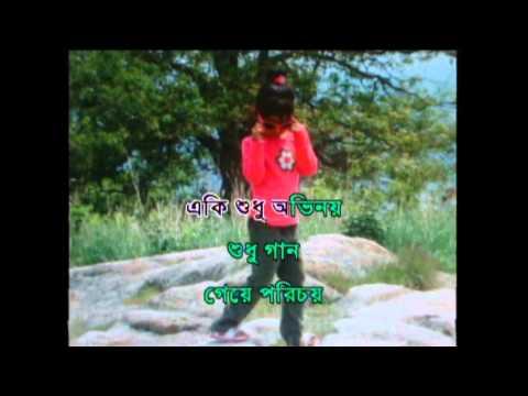 Shudhu Gaan Geye Porichoy by Rahim Badshah