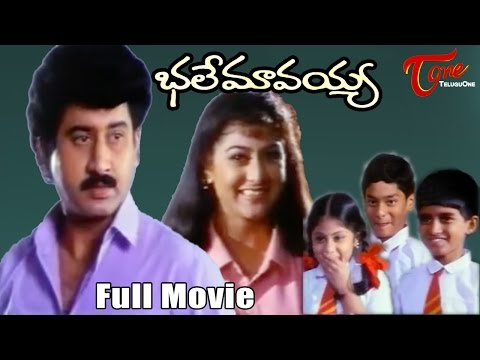 Bhale Mavayya - Full Length Telugu Movie - Suman - Malasri