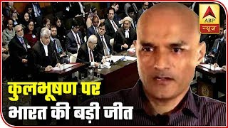 India Welcomes ICJ Verdict On Kulbhushan Jadhav | ABP News