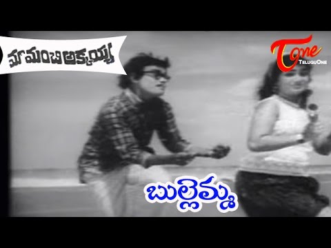 Maa Manchi Akkayya Movie Songs || Bullemma Bullemma || Raja Babu || Rama Prabha video