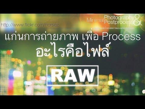 แก่นการถ่ายภาพ เพื่อ Process (1) - RAW File