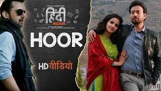 Hoor Video Song Hindi Medium Irrfan Khan Saba Qamar Atif Aslam Sachin Jigar