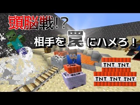 【Minecraft】罠を仕掛けて相手をハメろ!entrapment!