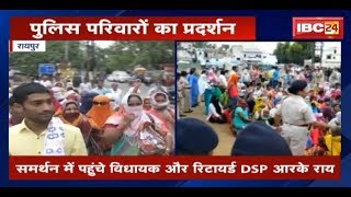 Raipur News CG: Police का घेरा तोड़कर धरना स्थल पहुंचे परिजन.. नारेबाजी के बाद गिरफ्तार