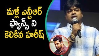 Harish Shankar Shocking Comments On Ntr Fans | Latest Telugu Movie News