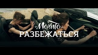 Моxито - Разбежаться