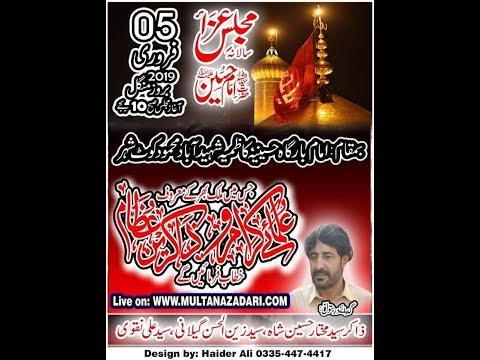 Live Majlis 5 Feb 2019 I Imam Bargah Hussainia Kazmia Shaheed Abad Mehmood Kot City
