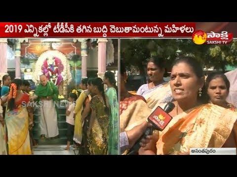 Anantapur   వైఎస్ జగన్ పై హత్యాయత్నాన్ని ఖండించిన మహిళలు