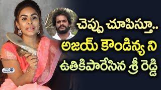 Sri Reddy Powerful Warning to Director Ajay Kaundinya | Sri Reddy Interview | Top Telugu TV