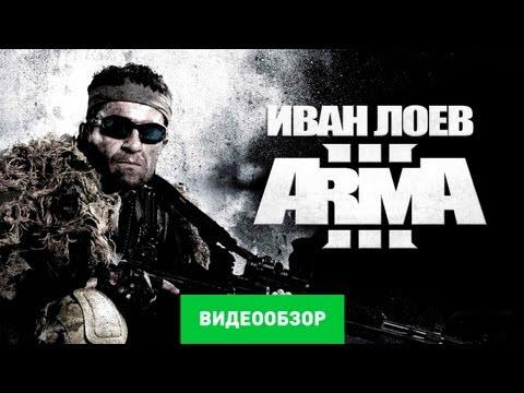 Обзор игры Arma III [Review]