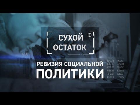 Соратники Кудрина предложили лишить нуждающихся граждан соцподдержки! [Сухой остаток]