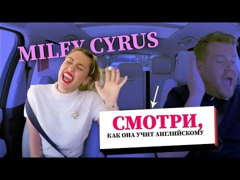 Разговорный английский. Miley Cyrus в Carpool Karaoke на русском