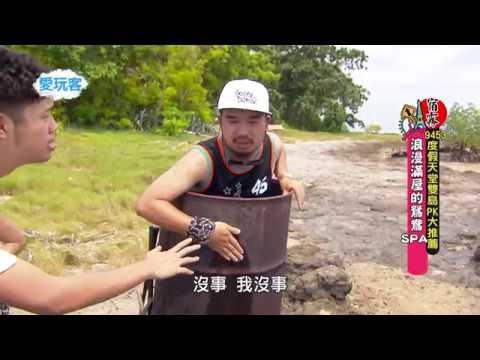 台綜-愛玩客-20160615 阿達、小蝦-【菲律賓】宿霧9453度假天堂!雙島大PK!!