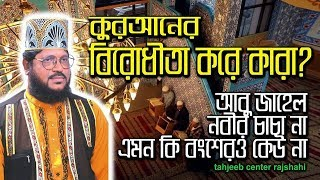 Bangla waz-part-1 জান্নাতের পথ সহজে চেনা যাবে আল্লামা মঈনুদ্দীন সিদ্দিকীর এই ওয়াজটি মুনলে