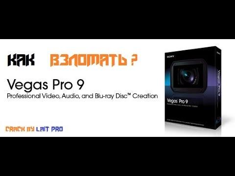 |TUTORIAL| Как взломать Sony Vegas Pro 9