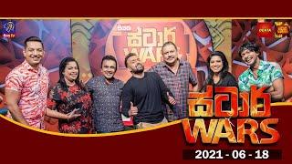 Siyatha TV STAR WARS | 18 - 06 - 2021