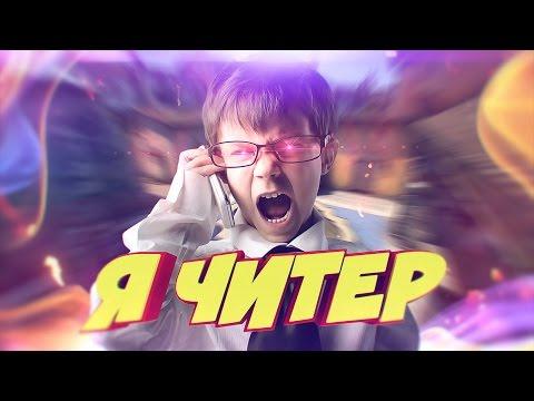 ЭТОТ ГЛУПЫЙ ШКОЛЬНИК ПОЁТ МАТЕРНЫЕ ПЕСНИ В CS:GO! - Я ЧИТЕР!? (ТРОЛЛИНГ В CS:GO)
