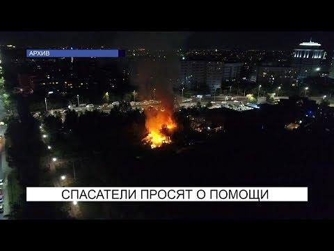 Спасатели просят о помощи\NewTV