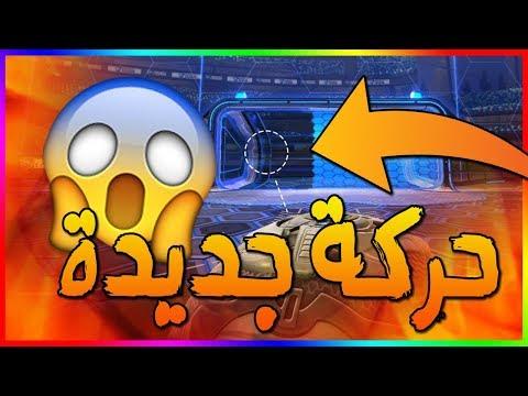 روكيت ليق - Rocket League | أفكار بخصوص الـ Freeplay (أتمنى انها تنحط في روكيت)!