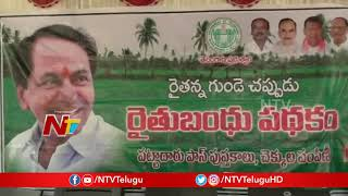 KCR to Take Oath as Telangana Chief Minister on Thursday at 1.30pm | NTV