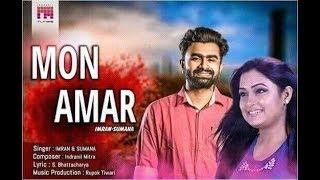 Mon Amar (Lyrical Song ) | Imran & Sumana | Indranil M Tunes