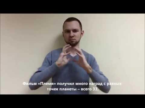 """Актер фильма """"Племя""""  - обращение к зрителям на жестовом языке"""