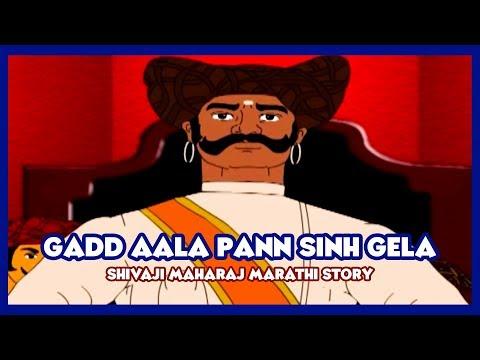 Shivaji Maharaj - Gadd Aala Pann Sinh Gela Part - 10 (Marathi)
