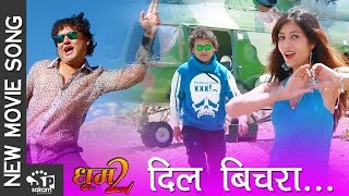Dhoom 2  Dil Bichara..New Movie Song Jaya Kishan Basnet 2074