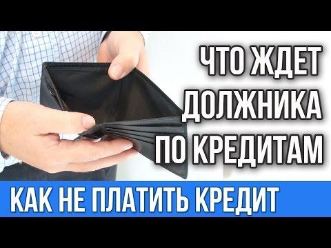 Как не платить приставам таком