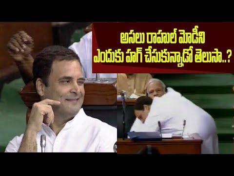బేతాళ ప్రశ్నలు | Why Rahul Gandhi Hugged Prime Minister Narendra Modi | Bharat Today