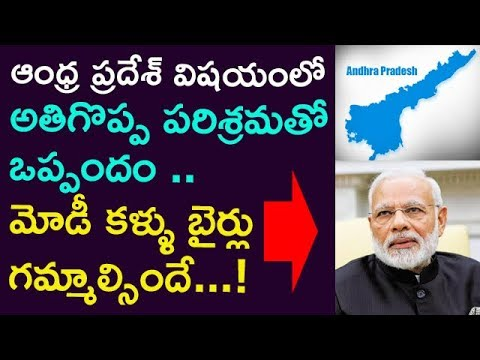 The Biggest Industry Coming Into Andhra Pradesh .. Modi's Eyes Are Gammals !! | Taja30
