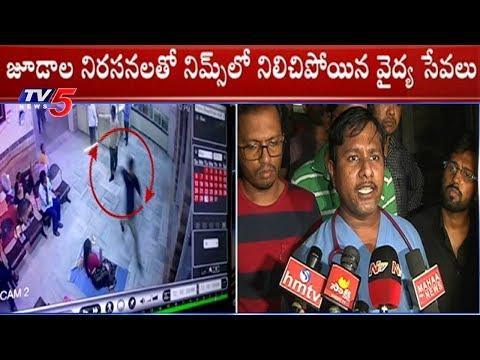 నిమ్స్లో జూనియర్ డాక్టర్పై రోగి బంధువుల దాడి | NIMS Junior Doctors Calls For Strike | TV5 News