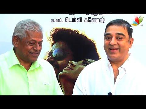 Producing films is like giving birth - Kamal Haasan  | Ennul Aayiram Songs Launch | Delhi Ganesh