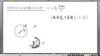 高校物理解説講義:「万有引力のもとでの運動」講義11