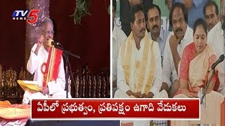 CM Chandrababu and YS Jagan Ugadi Celebrations | Ugadi In AP