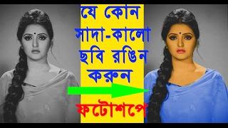 Adobe photoshop bangla tutorial cs6(black & white to color)part-5:সাদা-কালো ছবিকে রঙিন করুন ফটোশপে