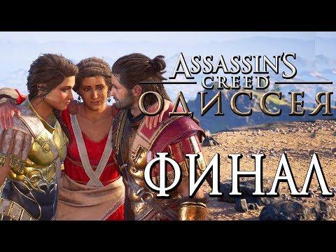 Прохождение Assassin's Creed Odyssey [Одиссея] — Часть 30: ФИНАЛ.ХОРОШАЯ КОНЦОВКА