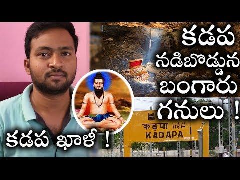 Hidden Treasure in Kadapa | బ్రహ్మం గారు చెప్పినట్లు ఇక కడప ఖాళీ..కడప లో బంగారు గనులు ! | TV News