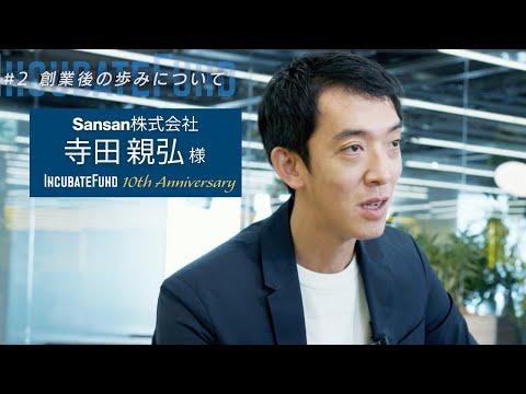 Sansan株式会社 代表取締役社長/CEO 寺田 親弘