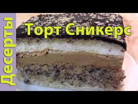 Торт сникерс классический пошаговый рецепт