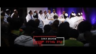 Prophet Tamrat Tarekegn Celebrating Easter with Ethiopian Jewsh @CJ International Church - AmlekoTub