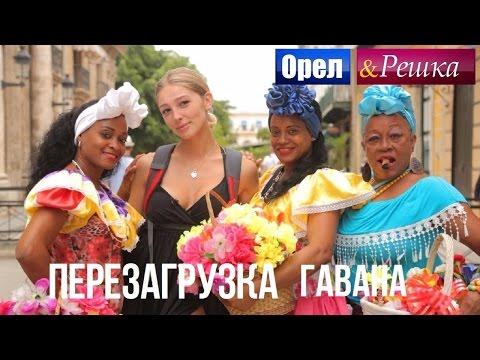 Орел и решка. Перезагрузка - Гавана | Куба (1080p HD)