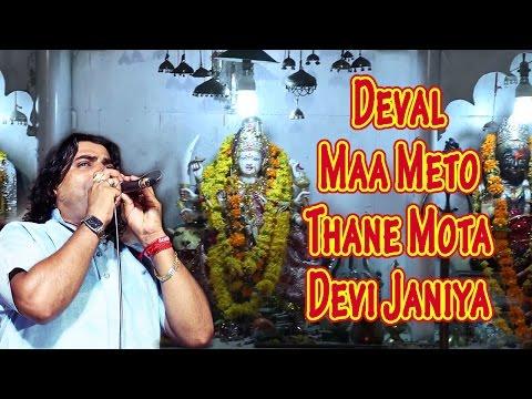 Doval Mataji New Live Bhajan deval Maa Meto Thane Singer: Shyam Paliwal | New Rajasthani Songs video