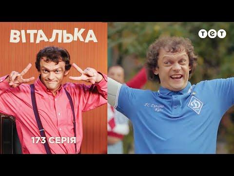 Виталька. Футбол. Серия 173