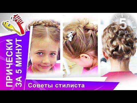 Прическа за 5 минут. Сборник причесок на длинные и средние волосы. StarMediaKids