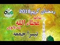 Moulana Allama Attaullah Bandyalvi Khitab E Juma 1 06 2018