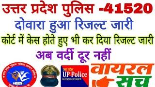##UP POLICE 41520उत्तर प्रदेश पुलिस 41520 पदों के लिए रिजल्ट दोबारा से हो कर दिया ह19 March 2019