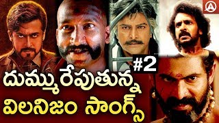 Tollywood New Trend Part 2 | Villain Songs turning the Old Pattern of Movies | Namaste Telugu