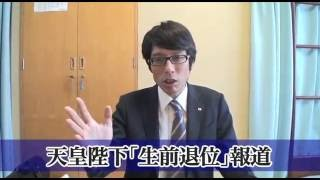 竹田恒泰 皇室アルあるvol.72 天皇陛下「先前退位」報道【160725】