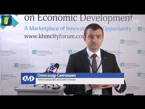 У Хмельницькому відбувся перший міжнародний форум економічного розвитку